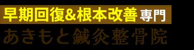 福岡市南区の整体なら「あきもと鍼灸整骨院」 ロゴ