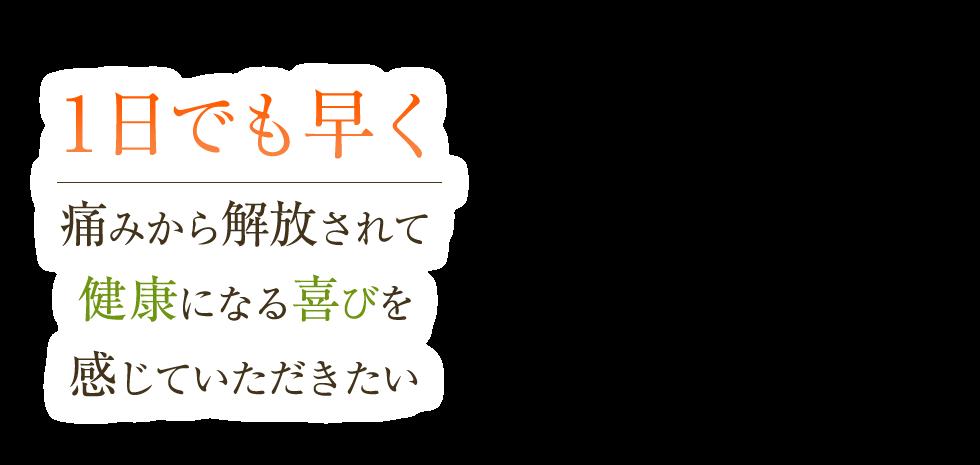 福岡市南区の整体なら「あきもと鍼灸整骨院」 メインイメージ